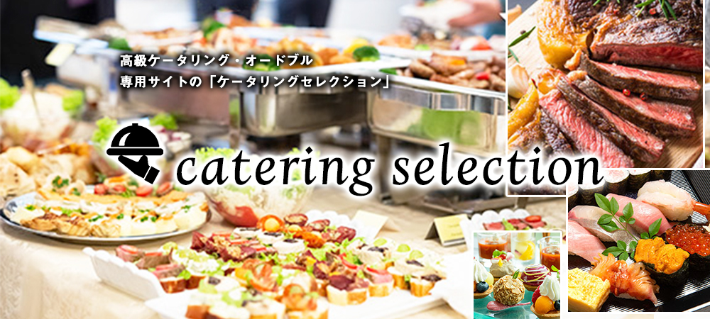 cateringselection